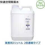 快適空間除菌水 Pulizia (プリジア) for ペット 業務用 2L(2リットル) 2倍濃縮タイプ