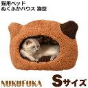 ぬくふかハウス 猫型 (Sサイズ) ライトブラウン×ピンクアーガイル 2014 SC 08841 NN-80 ~ キ...