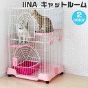 【送料無料】IINA キャットルーム 猫用ケージ キャットケージ