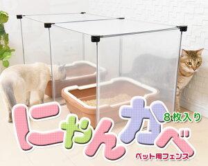 ペット用フェンス にゃんかべ 8枚入り (84069) 猫用フェンス ついたて パネル パーテーション【特箱】