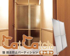 【送料無料】猫 脱走防止パーティション Cat Catch キャキャ (71303) 【 猫用 フェンス ついたて パネル パーテーション】【特箱】【メーカー直送】