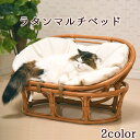 【送料無料】シンシアジャパン ラタン マルチベッド 3WAY (クッション2個付) 猫用 ベッド【特箱】