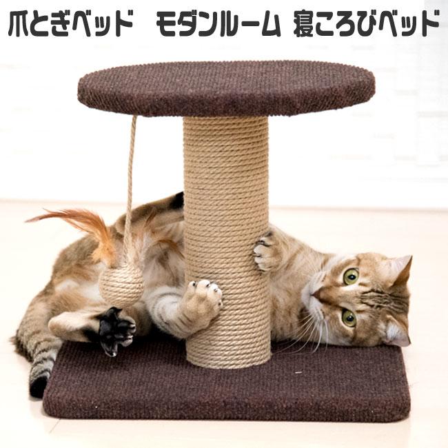 キャティーマン モダンルーム 寝ころびベッド (41916)