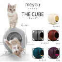 meyou THE CUBE(ミーユー キューブ) 猫用 ベッド ファニチャー 爪とぎ 【取り寄せ商品】【特箱】