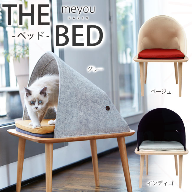 meyou THE BED(ベッド)  猫用 ベッド ファニチャー 爪とぎ 取り寄せ商品です。【特箱】