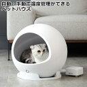 PETKIT スマート・ペットハウス・コージー2 COZY DADWAY (04861) 猫用ハウス ベッド【取り寄せ商品】