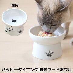 ハッピーダイニング 猫壱 脚付フードボウル【猫 フードボウル ネコ 食器 /猫用食器 ねこ用ボ…