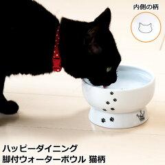 ハッピーダイニング 猫壱 脚付ウォーターボウル 【猫 フードボウル ネコ 食器 /猫用食器 ね…