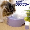 【GEX ジェックス】 ピュアクリスタル PRO クリアフロー 猫用 【循環式給水器 ねこ用 ネコ用 ウォーターファウンテン ペット用 自動給水器】