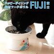 【限定企画】 猫壱 ハッピーダイニング 脚付フードボウル FUJI (富士) (62537) 【ペット 食器 皿】