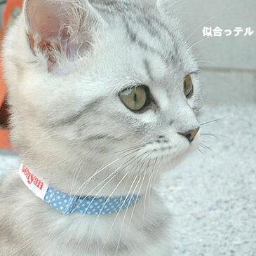 猫 首輪 子猫用はじめて首輪(水玉シリーズ) 安全(セーフティー) 子猫用首輪 国産
