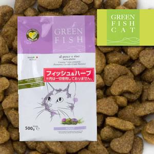 【グリーンフィッシュ・キャットドライ/猫用 500g】キャットフード/ドライフード【RCP】SS10P0...