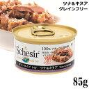シシア キャット ツナ&キヌア ゼリータイプ 85g 成猫用...