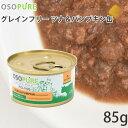 アーテミス オソピュアグレインフリー ツナ&パンプキン缶 85g (02314)