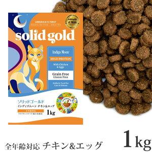 ソリッドゴールド ドライフード インディゴムーン 1.8kg グレインフリー (10042) solidgold キ...