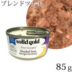 ソリッドゴールド ウェットフード ブレンドツナ缶 85g (48002) solidgold キャットフード プレ...