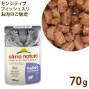 アルモネイチャー 猫 ウエットフード ファンクショナル センシティブ フィッシュ入りお肉のご馳走 70g (5294) パウチ キャットフード