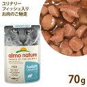 アルモネイチャー 猫 ウエットフード ファンクショナル ユリナリーサポート フィッシュ入りお肉のご馳走 70g (5296) パウチ キャットフード