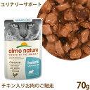 アルモネイチャー 猫 ウエットフード ファンクショナル ユリナリーサポート チキン入りお肉のご馳走 70g (5297) パウチ キャットフード