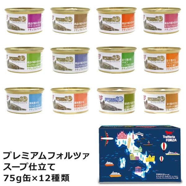 フォルツァ10トラットリアフォルツァスープ仕立てプレミアムフォルツァ75g×12缶猫用アソートセット(70809) 10倍