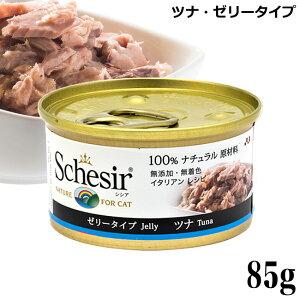 Schesir(シシア)イタリア生まれのフレークタイプ・キャットフード(猫缶) 無添加無着色Schesir...