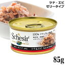 シシア 猫 Schesir(シシア)イタリア生まれのフレークタイプ・キャットフード(猫缶) 無添加無...