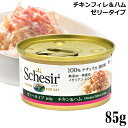 シシア キャット チキンフィレ&ハム ゼリータイプ 85g 成猫用 C162【ポイント10倍】