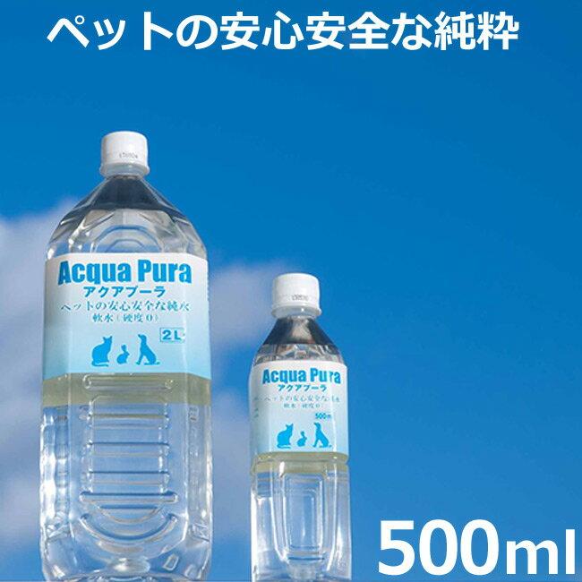 Acqua Pura (あくあぷーら) 500ml
