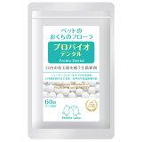 プロバイオデンタルペット Pro bio dental Pet 錠剤タイプ 60粒入り(0058)【口内炎・歯肉炎・口臭】【ポイント10倍】