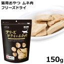 ママクック フリーズドライのムネ肉 150g(3095) 猫用おやつ その1