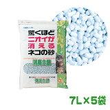 驚くほどニオイが消えるネコの砂 消臭主義 7L×5袋 (1ケース) セット販売 【1注文につき1ケース限り】 まとめ売り 業務用 ボンビアルコン 猫砂