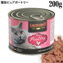 レオナルド クオリティーセレクション ピュア ポートリー 200g (56121) LEONARDO ドイツ プレミアムキャットフード ナチュラルフード ホリスティックフード ウエットフード 猫缶