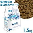 VetSolution(ベッツソリューション) 成猫用 皮膚疾患サポート グレインフリー(穀物不使用) 療法食 1.5kg (21292) ドライフード その1