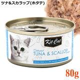 キットキャット オーシャンピュア ツナ&スカラップ(ホタテ) 80g 猫缶 (72249) 猫用ウェットフード