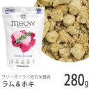 meow フリーズドライキャットフード ラム&ホキ 280g (44199) MEOW(ミャウ)