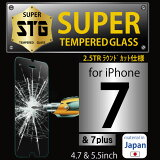 メール便送料無料 【iPhone7専用】 強化ガラスフィルム 0.33mm 日本製素材採用 デュアル近接センサー対応済【iPhone7Plus】【iPhone6】【iPhone6Plus】 STG液晶保護フィルム (メ5) M39M【RCP】