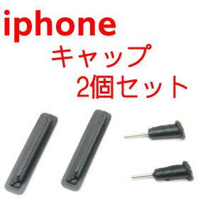 埃から守る!イヤホンジャックプロテクター・Dockコネクタプロテクター【メール便対応】iphone3...