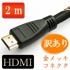 HDMIケーブル! 金メッキ HDMIケーブル【訳あり】HDMIケーブル 2.0m ゴールド端子 マミコム...