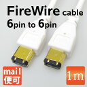 【エレコム】 FireWireケーブル (6ピン-6ピン) 1m IEEE1394ケーブル ゴールド端子 ホワイト M39M【RCP】