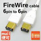 まる得 【エレコム】 FireWireケーブル (6ピン-6ピン) 1m IEEE1394ケーブル ゴールド端子 ホワイト M39M【RCP】