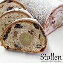 ドイツ生まれの本格パン!こだわりの1品シュトーレン・シュトレン(Stollen) しっとりの食感...