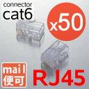 【50個セット】カテゴリー6(cat6)、CAT6使用 ロードバー付 アルタネート方式 コネクタ RJ45 LANケーブ...
