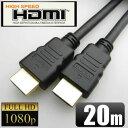送料無料 HDMIケーブル【20m】3D対応/4Kテレビ対応...