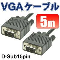 VGAディスプレイケーブル15ピン
