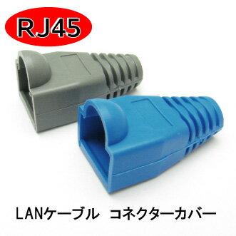 RJ45用 cat6対応 LANケーブルコネクター カバー(ブーツ) 100個セット 混合6色の中から2色以上でカラーおまかせ 保護 cat5/cat5e/cat6/cat6e モジュラープラグ M39M【RCP】