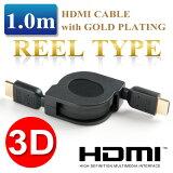 對應支持三維HDMI電纜HDMI認證品卷上式1m 平???類型黃金終端1080p全高清對應[me1]【明天音樂對應】【性格相合保障】M39M【RCP】[ 対応 3D対応 HDMIケーブル HDMI認証品 巻き取り式 1m フラットタイプ ゴールド端子