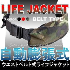 [男女兼用]場所をとらない、ウエストベルト式のライフジャケット。自動膨張式で安心、工場から...