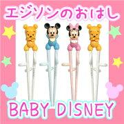 エジソン プレゼント ディズニー ミッキーマウス ミニーマウス きょうせい