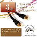 メール便等送料無料 アンテナケーブル 3m ゴールド端子 同軸ケーブル F型 L型対応 4C [メ1] 【相性保障】 M39M【RCP】