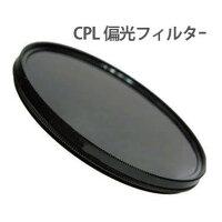 カメラCPL偏光フィルター